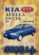 Книга Kia Avella Delta, бензин, выпуск с 1996г. Руководство по ремонту и...