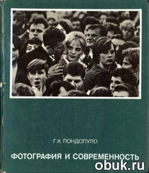 Журнал Пондопуло Г.К. - Фотография и современность
