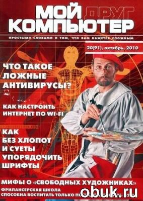 Журнал Мой друг компьютер №20 (октябрь 2010)