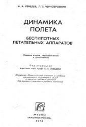 Книга Динамика полета беспилотных летательных аппаратов