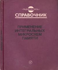 Книга Применение интегральных микросхем памяти