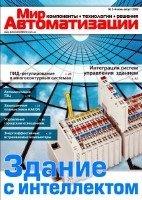 Книга Мир автоматизации №3 - 4. (март - апрель 2009)