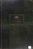 Книга Планы штурма Варшавы 25-го и 26-го Августа 1831 года