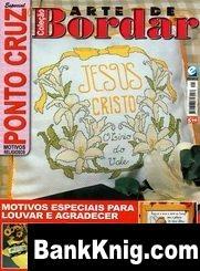 Журнал Arte de Bordar. Ponto Cruz №41