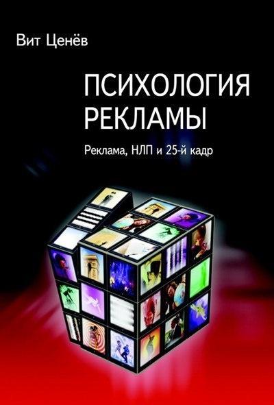 Книга Психология рекламы