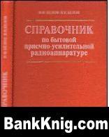 Книга Справочник по бытовой приемно-усилительной радиоаппаратуре