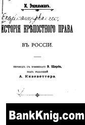 Книга История крепостного права в России