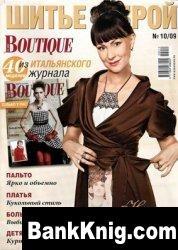 Журнал Шитье и крой №10 2009
