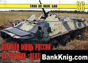 Танк на поле боя №36 - Военная мощь России на учениях Центр 2008