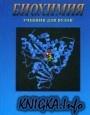 Книга Биохимия для медицинских вузов