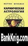 Книга Кармическая астрология. Том 1-5