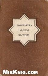Литература народов Востока