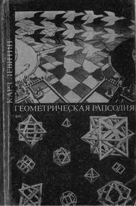 Карл Ефимович Левитин Геометрическая рапсодия.