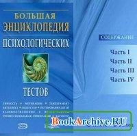 Книга Большая энциклопедия психологических тестов (Директмедия).