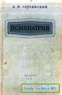Книга Психиатрия (Случевский И. Ф)