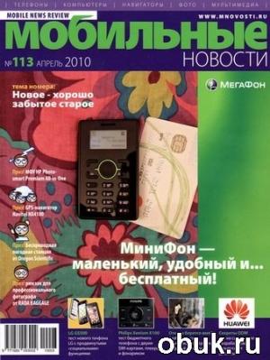 Журнал Мобильные новости №113 (апрель 2010)