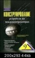Книга Конструирование устройств на микроконтроллерах