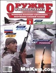 Оружие и военная техника № 3 - 2009