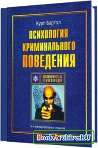 Книга Психология криминального поведения