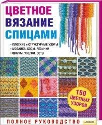 Книга Цветное вязание спицами: полное руководство