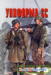 Книга Униформа СС
