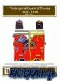 Книга The Imperial Guard of Russia 1900-1914. (Uniformology Book Series No. 2)