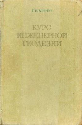 Книга Курс инженерной геодезии