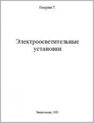 Книга Электроосветительные установки