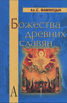 Книга Божества древних славян.