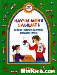 Книга Научи меня слышать (Развитие слухового восприятия, внимания и памяти). Для детей 3-5 лет