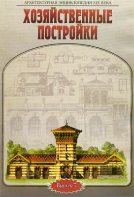 Книга Архитектурная энциклопедия XIX века. Том 7