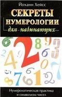 Книга Секреты нумерологии. для начинающих
