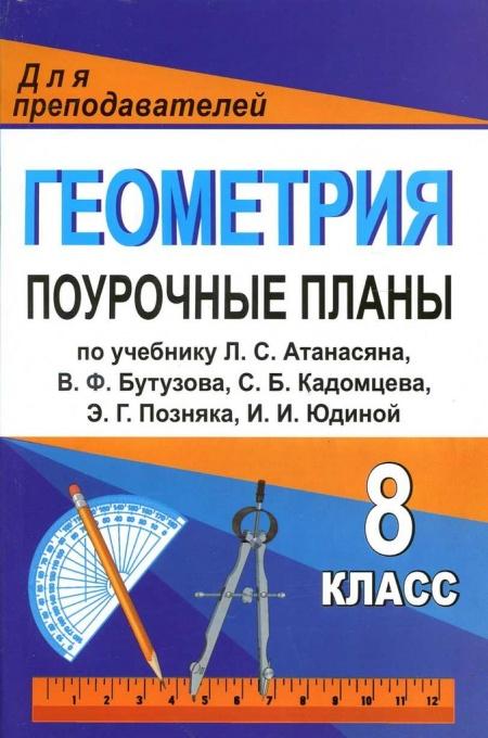 Книга Геометрия 8 класс