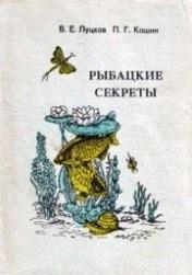 Книга Рыбацкие секреты
