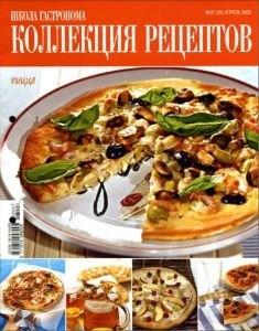 Журнал Школа Гастронома. Коллекция рецептов. Пицца. №7, 2008