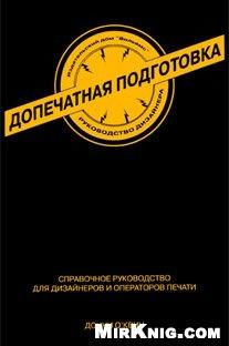 Книга Допечатная подготовка. Руководство дизайнера
