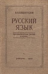 Книга Русский язык. Грамматическое учение о слове