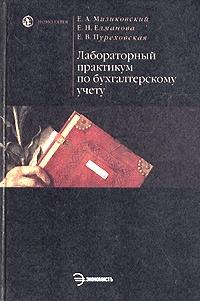 Книга Лабораторный практикум по бухгалтерскому учету