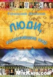 Книга Люди, изменившие мир