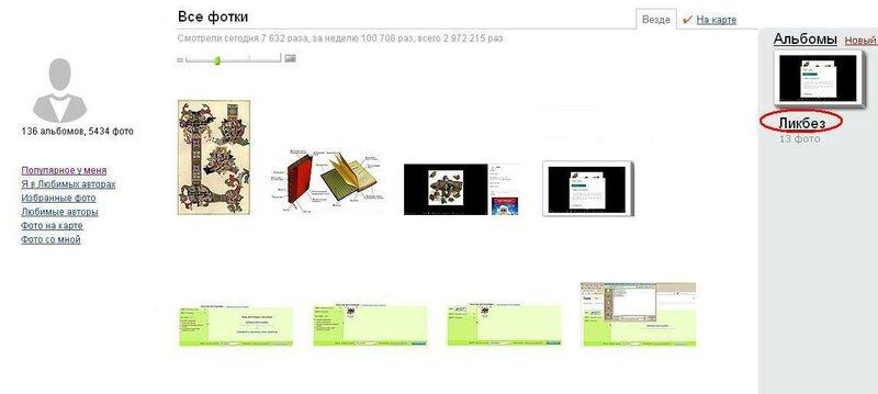 ЯФ_выбор альбома для слайдшоу.jpg