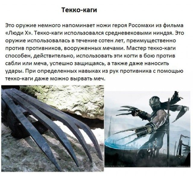 Самое экзотическое оружие прошлых лет