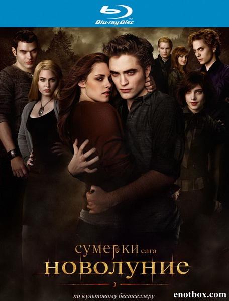 Сумерки. Сага. Новолуние / The Twilight Saga: New Moon (2009/BDRip/HDRip)