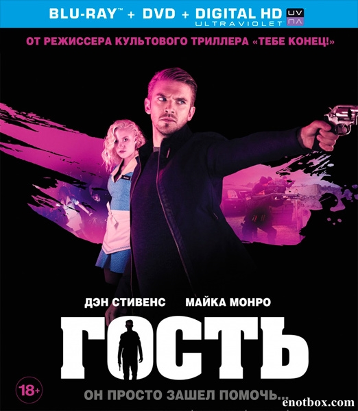 Гость / The Guest (2014/BDRip/HDRip)