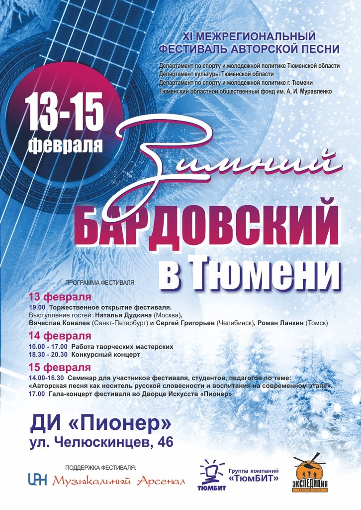 «Зимний Бардовский» принимает заявки 2