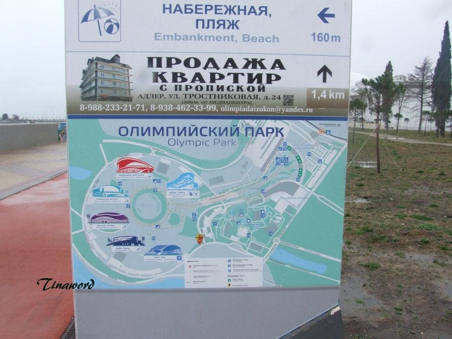 Олимпийский-парк-6.jpg