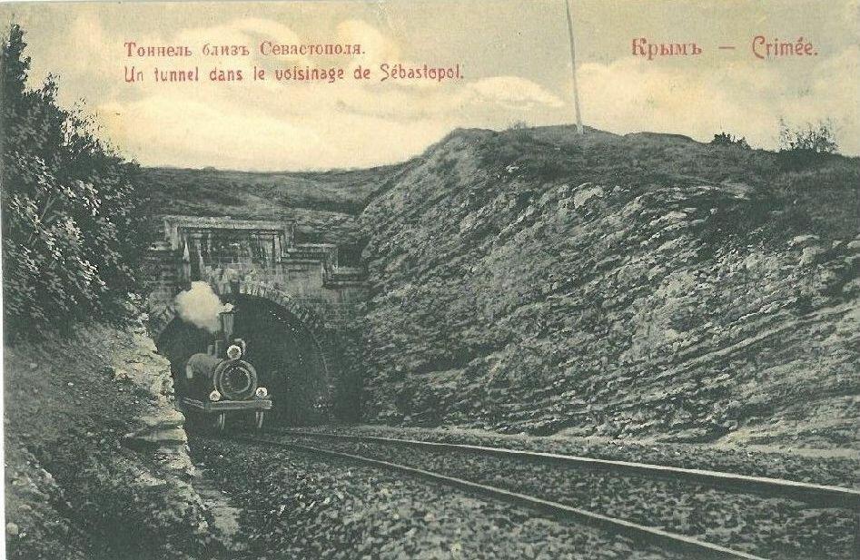 Тоннель близ Севастополя
