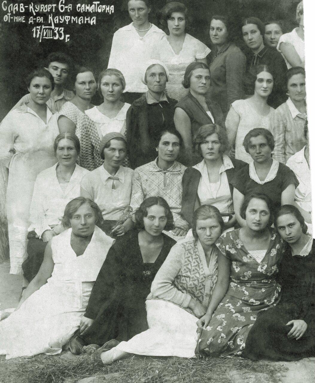 1933. Курорт  6 санатория отделения доктора Кауфмана
