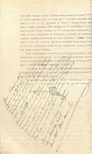 ГАКО, ф. 120, оп. 3, д. 26, л. 15об.