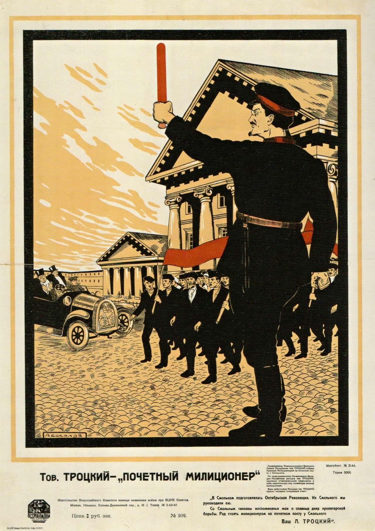 Comrade Trotsky honorary militiamen.jpg