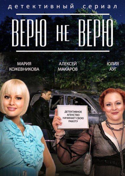 Верю не верю (2015) HDTVRip + SATRip